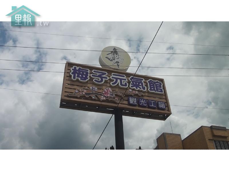 里報.tw-梅問屋 梅子元氣館 觀光工廠