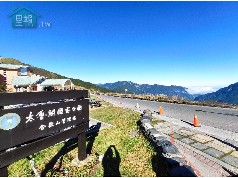 里報.tw-太魯閣國家公園合歡山管理站