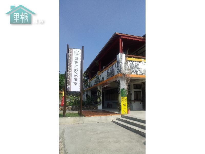 里報.tw-屏東紅藜故事館