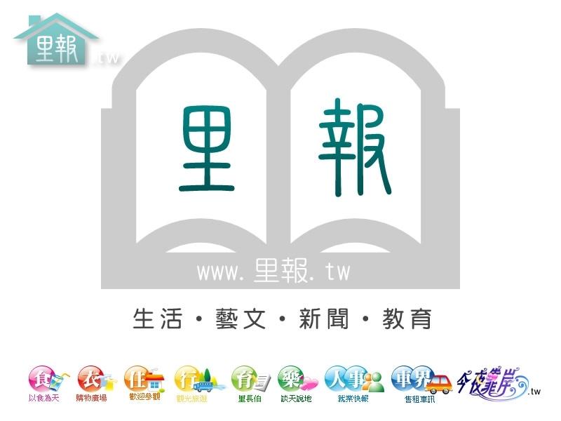 里報.tw-旅遊美食小編