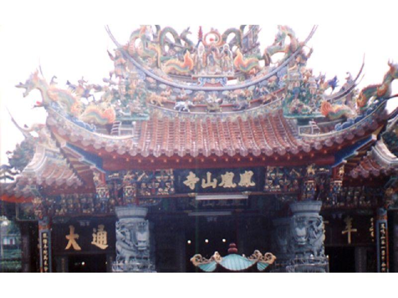 里報.tw-鳯凰山寺