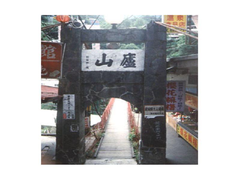 里報.tw-廬山溫泉