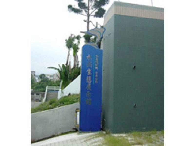 里報.tw-水族生態展示館