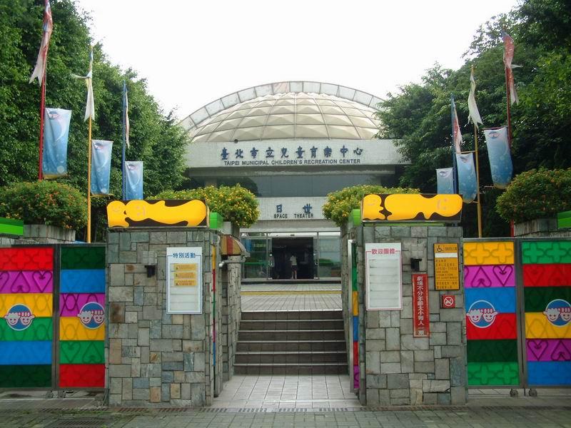 里報.tw-台北市立兒童育樂中心