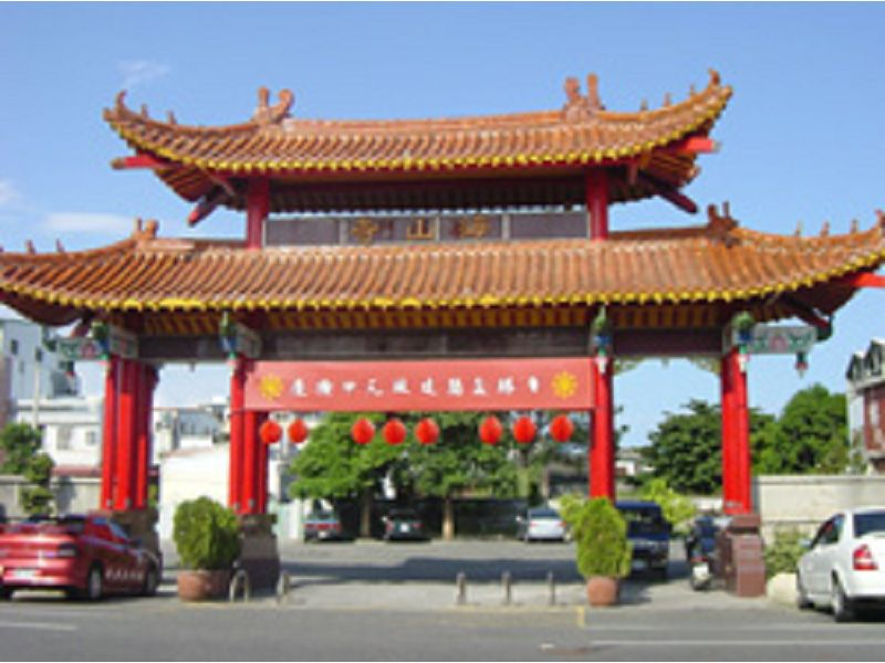 里報.tw-海山寺