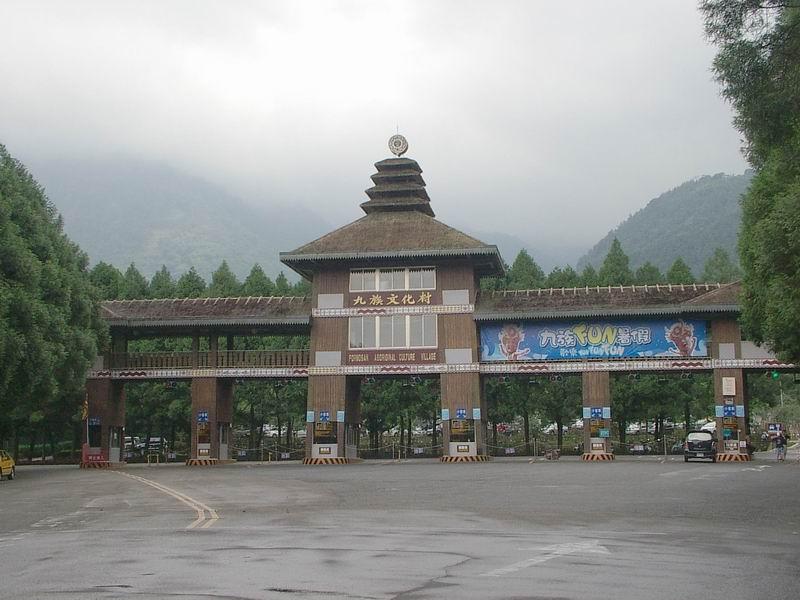 里報.tw-九族文化村